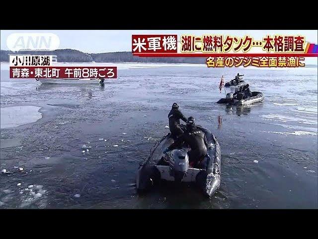 6カ所で油の臭い 米軍機タンク投棄で自衛隊調査(18/02/22)