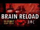 BRAIN RELOAD 2 - 15/12/2017 - GUYVER