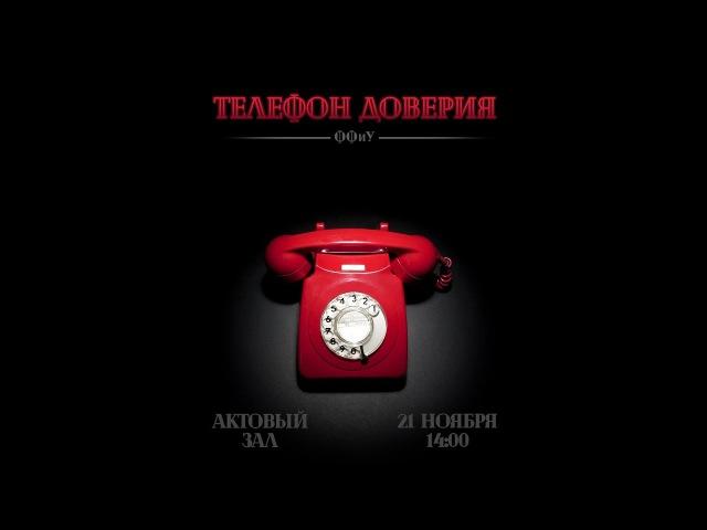 Дебют'17 ФФиУ - Телефон доверия