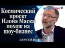 Сергей Михеев: Космический проект Илона Маска похож на шоу-бизнес