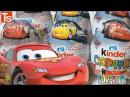 НОВИНКА 2017 Киндер Сюрпризы ТАЧКИ 3 \ Unboxing Kinder Surprise eggs Cars 3 Disney