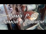 Р 63 Работа на пилораме зимой в Сибири - Краткий обзор как пилит Рама Р 63