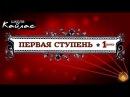 Первая Ступень-1 день Школа Кайлас А.Дуйко запись2012года, бесплатно