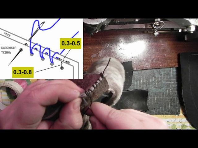 Технология ручного скорняжного шва