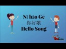 Chinese Learning 学中文 Hello Song 你好歌 Kids 2 Learn Chinese