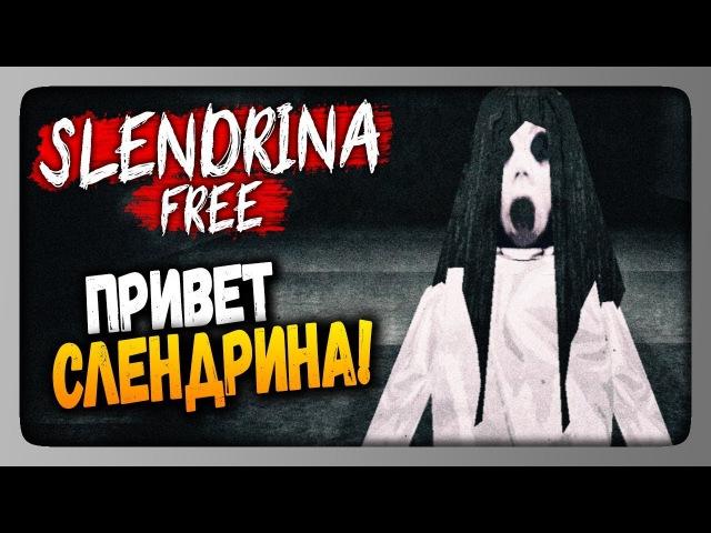 Slendrina (free) Прохождение ✅ ПРИВЕТ, СЛЕНДРИНА!