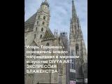 Торшенко Игорь DIVYA ART ЭКСПРЕССИЯ БЛАЖЕНСТВА