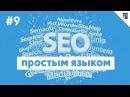 SEO простым языком - 9 - Создание карты сайта - видео с YouTube-канала loftblog