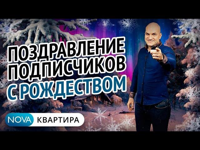 С Рождеством друзья У нас новый сайт НоваКвартира