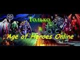 Промо видео /// Age of Heroes Online - аохо fans