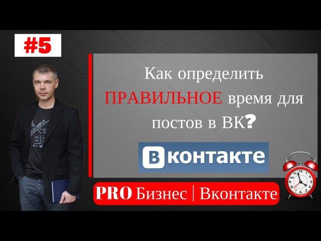 В какое время делать посты в Вконтакте,как узнать правильное время
