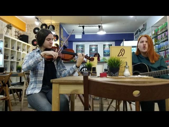 Штаны Зелёного Оттенка - Сестра (акустика)