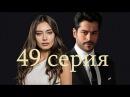 Черная любовь / Kara sevda / 49 серия