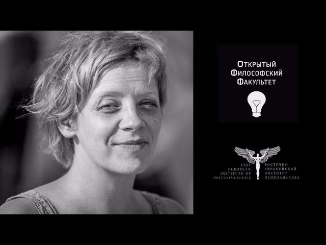 ОФФ Е Костылева Человек и его внутреннее устройство метод Мелани Кляйн лекция 2