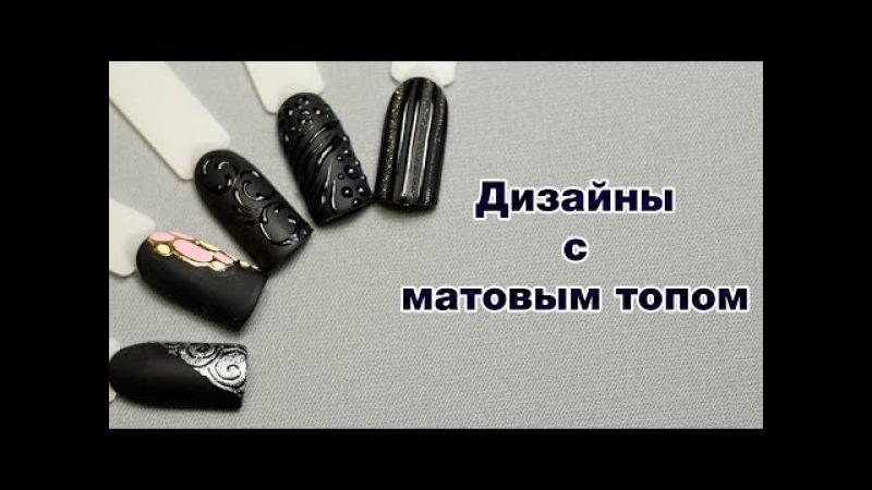 Простые Дизайны Ногтей с Матовым Топом. Контраст Матового и Глянца на Ногтях