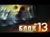 Блок №13 HD (2011) The 13th Unit HD (The Darkness, Rage and the Fury) ужасы, фантастика, триллер