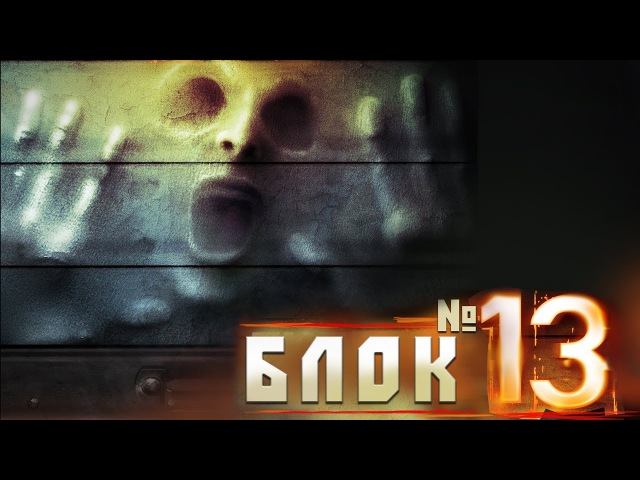 Блок №13 HD (2011) / The 13th Unit HD (The Darkness, Rage and the Fury) [ужасы, фантастика, триллер]