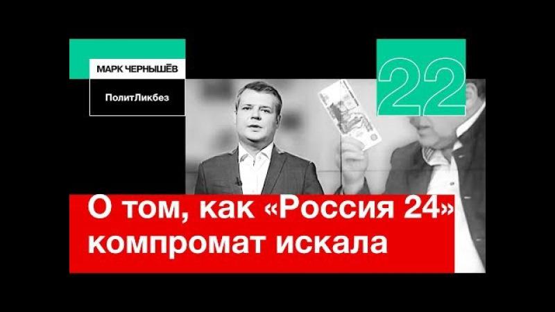 О том, как «Россия 24» компромат на Грудинина искала