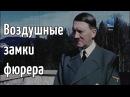 Проект Наци Дьявольский замысел 6 серия Воздушные замки фюрера