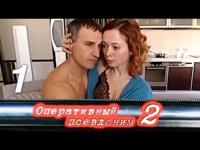 Оперативный псевдоним 2 сезон Код возвращения 1 серия 2005