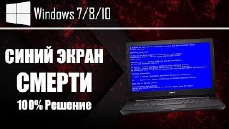СИНИЙ ЭКРАН СМЕРТИ | Что делать? | 100% решение для Windows 7/8/10 | UnderMind