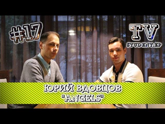 17 Юрий Вдовцов - организатор волонтёрской группы AngelS / STUDENT.ZP.TV