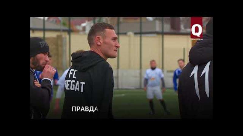 Ирфан Аширов. Хорошо играть в футбол можно и без рук