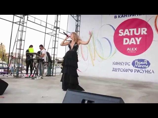 Выступление Евы Анри на день города 6 сентября в Кантри Парке