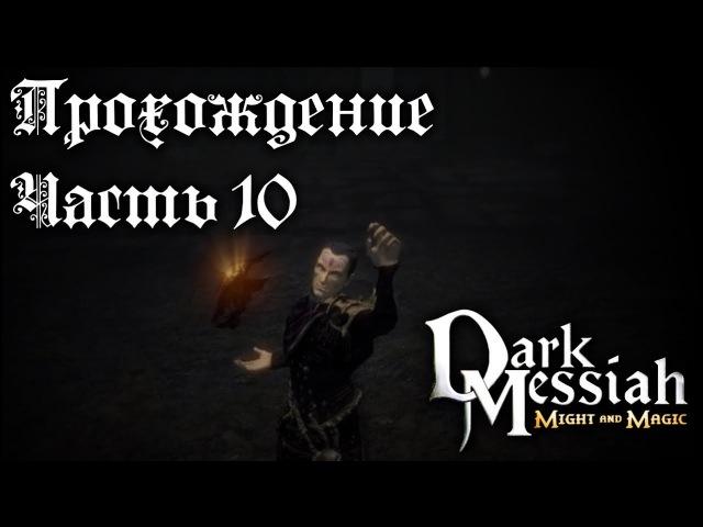 Dark Messiah Дарк Мессия 10➤Долгожданная встреча с отцом смотреть онлайн без регистрации
