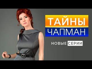 ТАЙНЫ ЧАПМАН. БЕЗЗВУЧНЫЙ ВРАГ 26.10.2017 РЕН ТВ