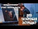 ТАТАРСКАЯ ЭСТРАДА ЗА КУЛИСОЙ | Артем Мироненко учит меня играть на гитаре