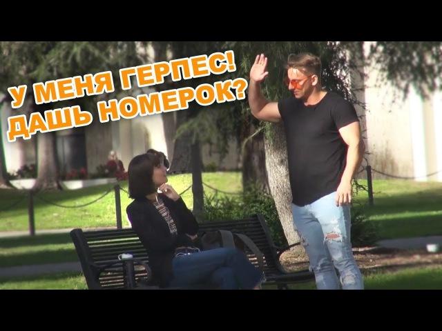 Жёсткий пикап тёлочек от Виталика! (Vitalyzdtv)