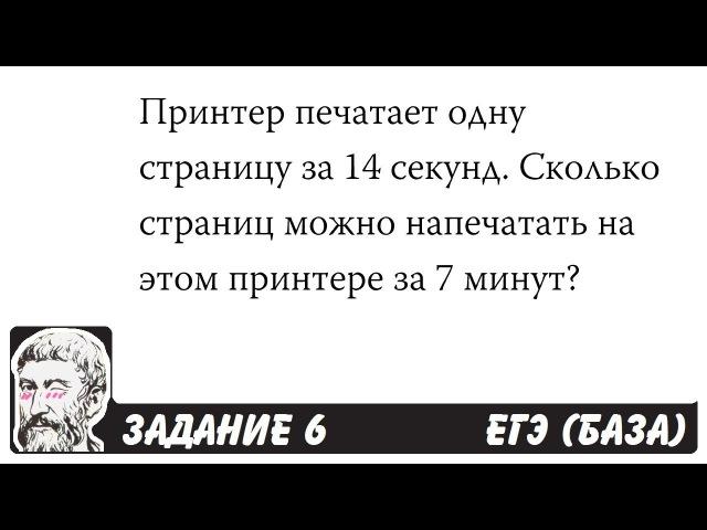 🔴 Принтер печатает одну страницу за 14 секунд ... | ЕГЭ БАЗА 2018 | ЗАДАНИЕ 6 | ШКОЛА ПИ...