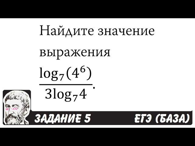 🔴 (log7 (4^6 ))/(3log7 4) | ЕГЭ БАЗА 2018 | ЗАДАНИЕ 5 | ШКОЛА ПИФАГОРА