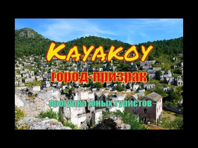 Город-призрак Каякёй прогулка юных туристов (Фетхие, Турция) - (EW)
