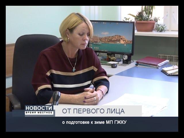 ОТ ПЕРВОГО ЛИЦА о подготовке к зиме МП ГЖКУ