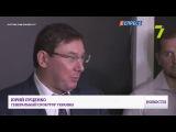 Луценко: Труханов несет политическую ответственность