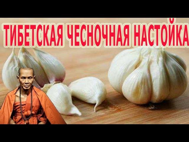 ★ЧЕСНОЧНАЯ НАСТОЙКА. Тибетский рецепт для очистки сосудов. Рецепт, который действительно ПОМОГАЕТ.