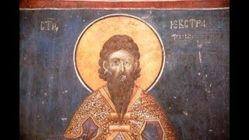 Православный календарь. Свм. Евстратия, Авксентия, Евгения 26 декабря 2017