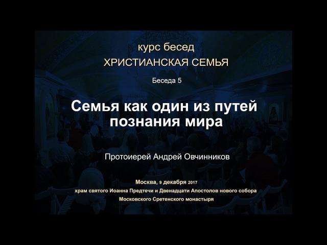 Беседа 5. Прот. Андрей Овчинников. Семья как один из путей познания мира