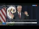 Новости на «Россия 24» • CNN отправляет Тиллерсона в отставку
