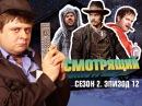 Смотрящий 2 сезон Смотрящий сезон 2 выпуск 12 Бэкстром Дэдвуд и Уилфред