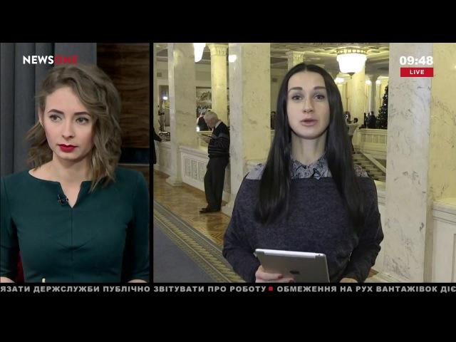 Корреспондент NEWSONE рассказала о повестке дня на Заседании Верховной Рады 19 01 18