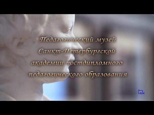 Педагогический музей СПб АППО. От Соляного городка к Пяти углам