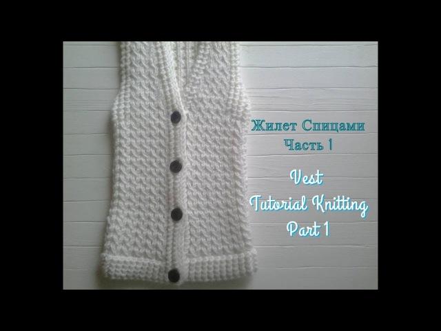 Жилет спицами. Часть 1Vest Tutorial Knitting - How To Knit A Vest. Part 1