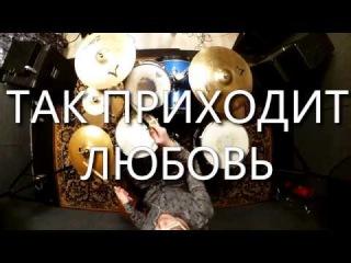 Стереозвук - Так приходит любовь (Репетиционная студия Ravenloft Records)