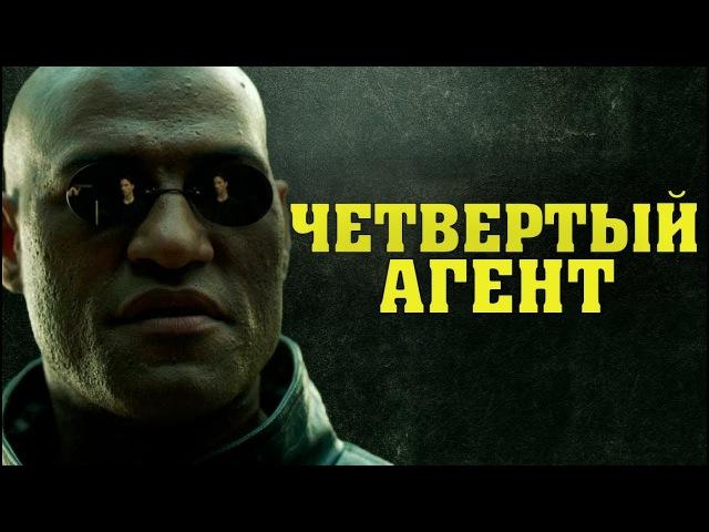 МАТРИЦА Четвёртый агент Кинотеории