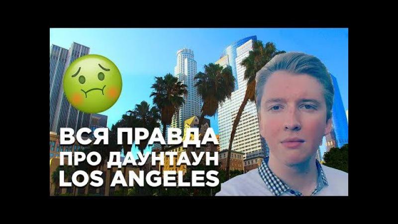 Даунтаун Лос Анджелес вся правда про бомжей историю и центр ЛА