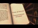 Читальный клуб, читаем вместе и обсуждаем Оноре де Бальзак Тридцатилетняя женщина,