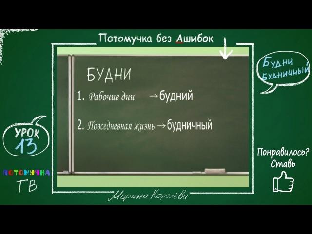 Потомучка без Ашибок 13. Будни. Будничный. Урок русского языка.